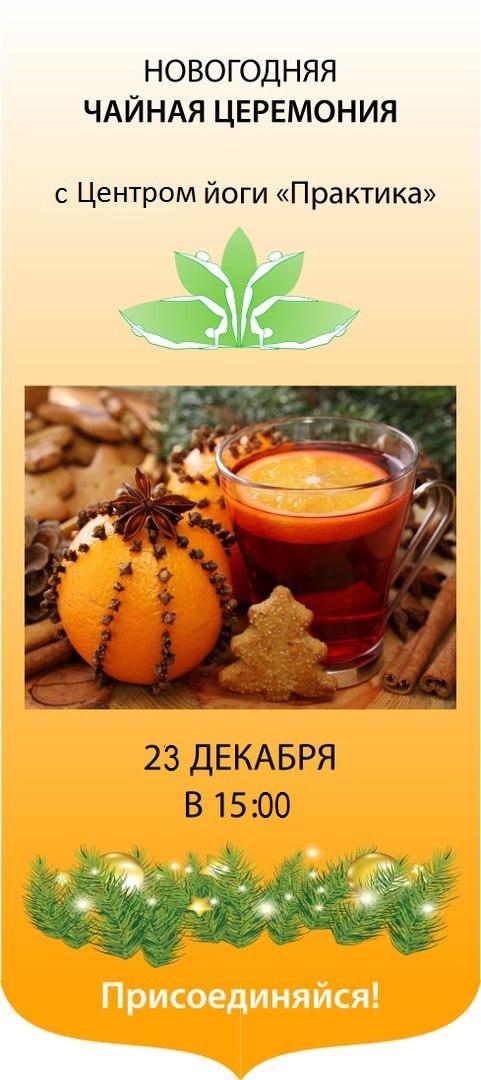 Афиша Волгоград Новогодняя чайная церемонии 23 декабря 2017 г.