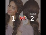 Какая из них красивее? 1 или 2?