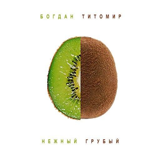 Богдан Титомир альбом Нежный и грубый