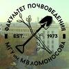 Факультет почвоведения МГУ имени М.В. Ломоносова