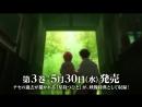 「魔法使いの嫁』Blu-ray 第3巻の情報