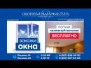 """Рекламный ролик """"Оконная мануфактура"""" - Потолок по акции"""