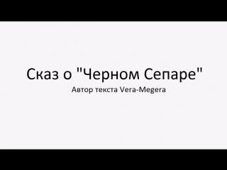 Сказ о Черном Сепаре