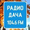 Радио Дача - Красноярск
