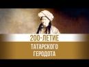 200-летие «татарского Геродота». Казань чествует великого богослова