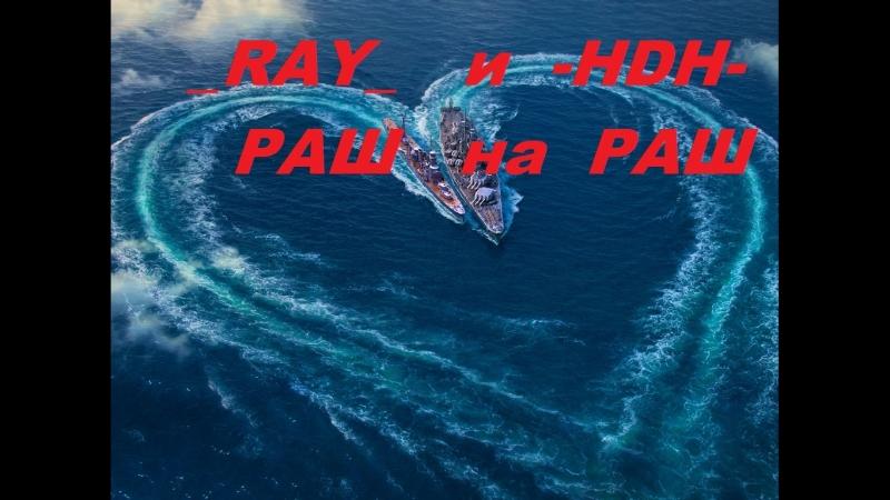 _RAY_ VS -HDH- раш на раш
