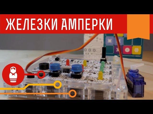 Новая «Tetra» — учим детей программировать на Scratch. Железки Амперки