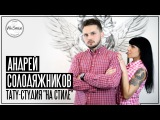 Тату-мастер Андрей Солодяжников: о первой татуировке и о себе