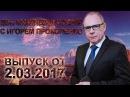 День космических историй с Игорем Прокопенко. Выпуск от 2.03.2017