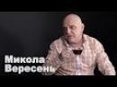 """""""Вне формата"""" гость Микола Вересень"""