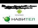 Установка навител навигатора на любое Android устройство Программа и карты новые ...