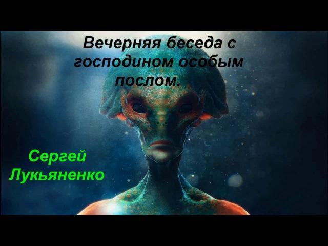 Лукьяненко Сергей Вечерняя беседа с господином особым послом АУДИОКНИГА