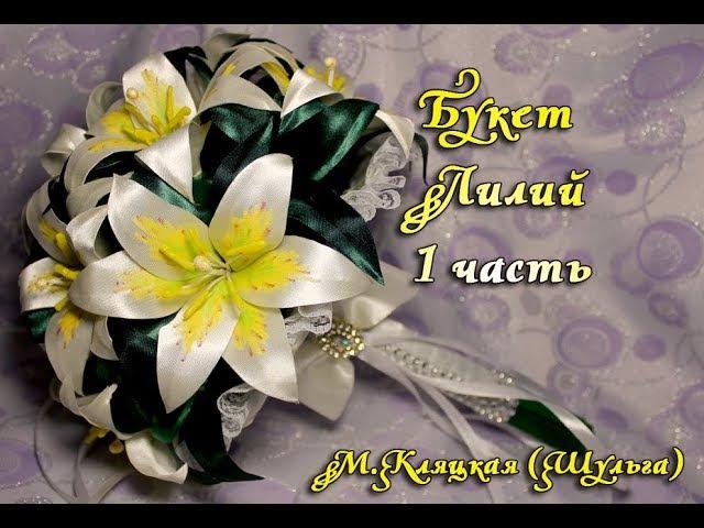 Букет Лилий 1 ч / Марина Кляцкая
