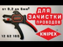 Инструмент для снятия изоляции с проводов Стриппер Knipex 12 62 180