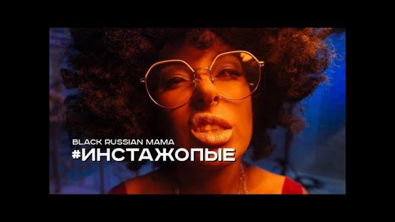 Black Russian Mama - Инстажопые