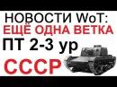 НОВОСТИ WoT НОВАЯ ВЕТКА ПТ СССР Без БАШНИ! 2-3 уровень. СУ-1 и ГАЗ-74