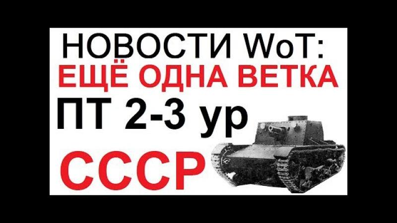 НОВОСТИ WoT: НОВАЯ ВЕТКА ПТ СССР Без БАШНИ! 2 3 уровень. СУ 1 и ГАЗ 74