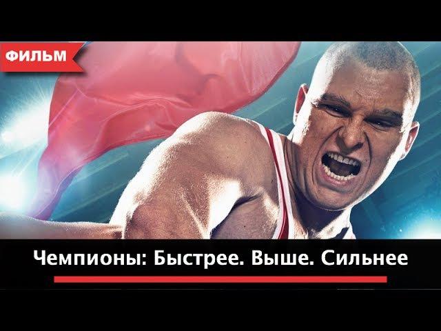 Чемпионы: Быстрее.Выше.Сильнее 🎬 Фильм Смотреть 🎞Онлайн. Спорт,Драма. 📽 Enjoy Movies