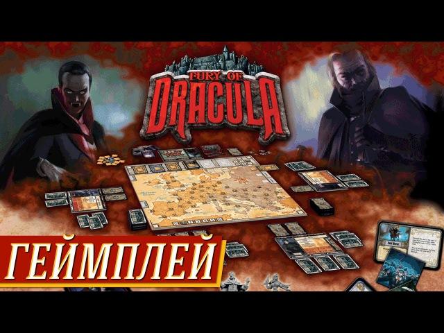 Ярость Дракулы (2е издание) - геймплей на Два в Кубе