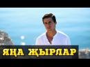 НОВЫЕ ТАТАРСКИЕ ПЕСНИ – ОКТЯБРЬ 2017 Яңа Татарча Җырлар!