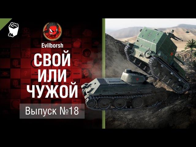 Свой или чужой №18 - от Evilborsh и Deverrsoid worldoftanks wot танки — [wot-vod.ru]