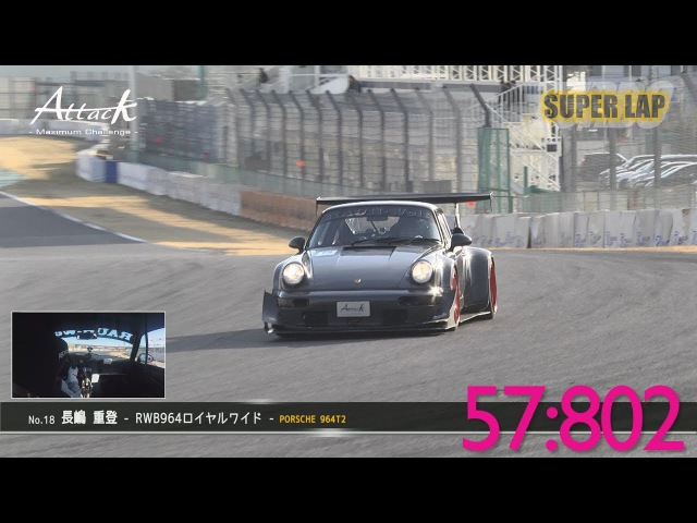 Attack-2017-0225 SuperLap 長嶋 重登 [RWB964ロイヤルワイド] 964T2