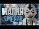 Магия Воздуха - Самое Страшное Оружие в Мультфильме Аватар Легенда об Аанге / Ко...