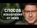 Михаил Лабковский Способ избавления от обид