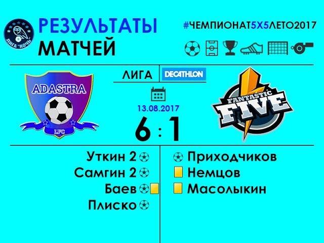 Адастра - Fantastic Five 6-1