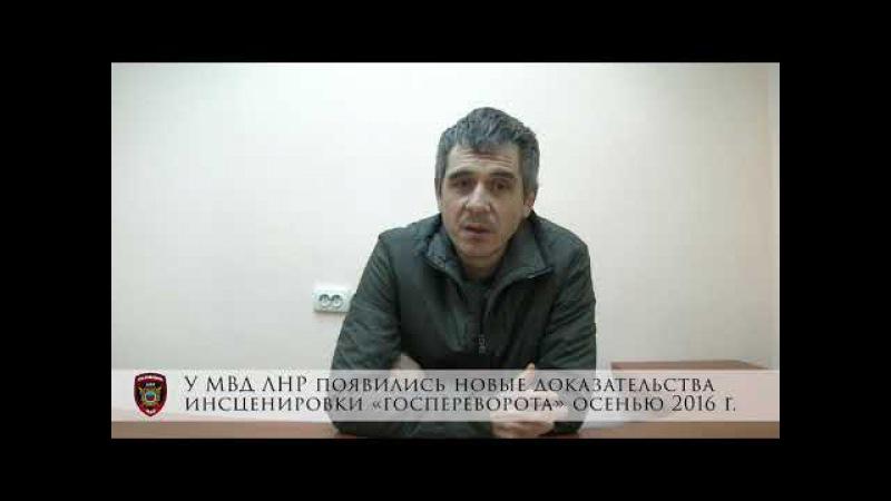 У МВД ЛНР появились новые доказательства инсценировки «госпереворота» осенью 20...