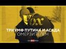 Vox: Триумф Путина и Асада омерзителен (Обзор ИноСми)