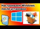 Что делать после установки Windows Где скачать драйверы и необходимый софт