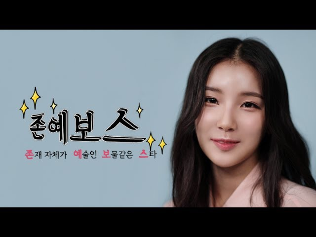 [존예보스] [EP.1] ELRIS 김소희 편