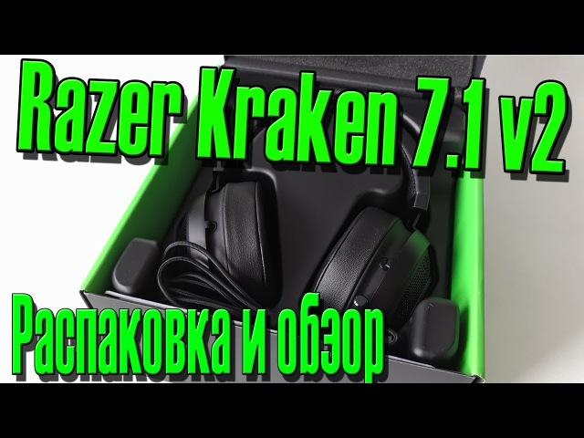 Распаковка и обзор наушников Razer Kraken 7.1 v2