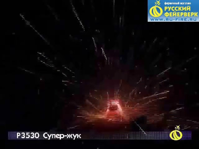 Р3530: Супер-жук