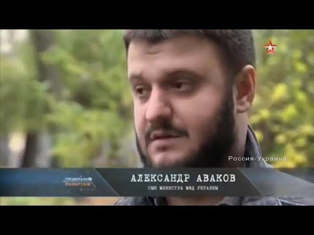Говорит сын Авакова. Кто арестовал. Как США правят Украиной Порошенко.