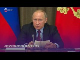 Владимир Путин подвел итоги стратегических учений «Запад-2017»