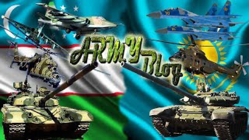 КАЗАХСТАН vs УЗБЕКИСТАН ★ Kazakhstan Army ★ O'zbekiston armiyasi ★ Вооружённые силы