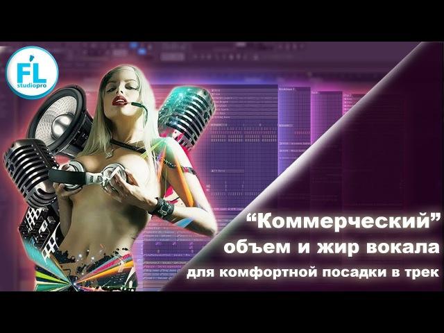 Коммерческий жир и объем вокала в танцевальной музыке