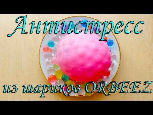Антистресс из шариков ОРБИЗ Stress Ball Orbeez