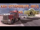 Как установить мод на Euro Truck Simulator 2