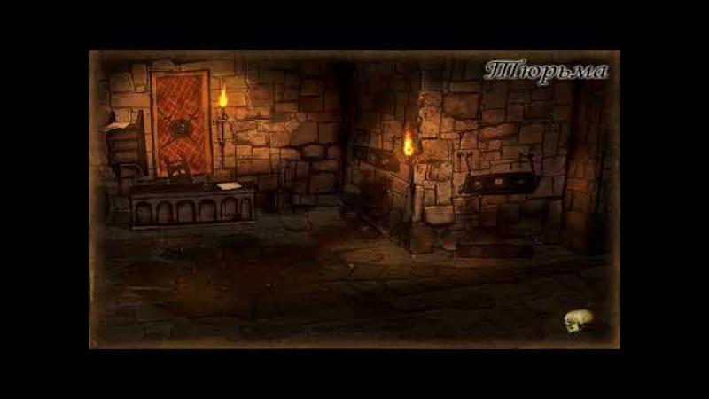 Играем в Корсары История Пирата. Часть 1