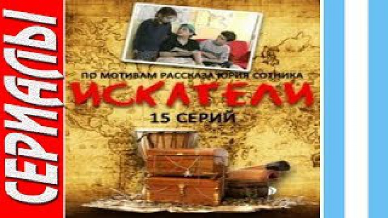Сериал. Искатели — Iskateli (01 серия из 15. 2001)