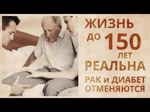 Почему мы не живём 150 лет