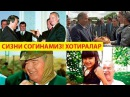 Ислом Каримовни экранга чиқмаган ноёб лавҳалари.Албатта куринг.