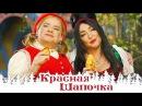 Красная Шапочка | Новогодняя музыкальная комедия | Субботний вечер