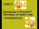 Однажды в России, пятерка лучших горе электриков