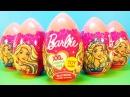 Огромные пластиковые яйца БАРБИ XXL! СЮРПРИЗЫ с игрушками Barbie TOYS Kinder Surprise eggs unboxing