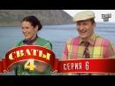 Сериал Сваты 4 сезон 6 серия — смотреть онлайн видео, бесплатно!