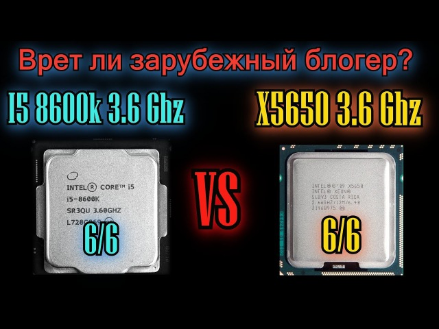 I5 8600k 3 6 vs x5650 3 6 i7 980x (Ложь или вымысел)